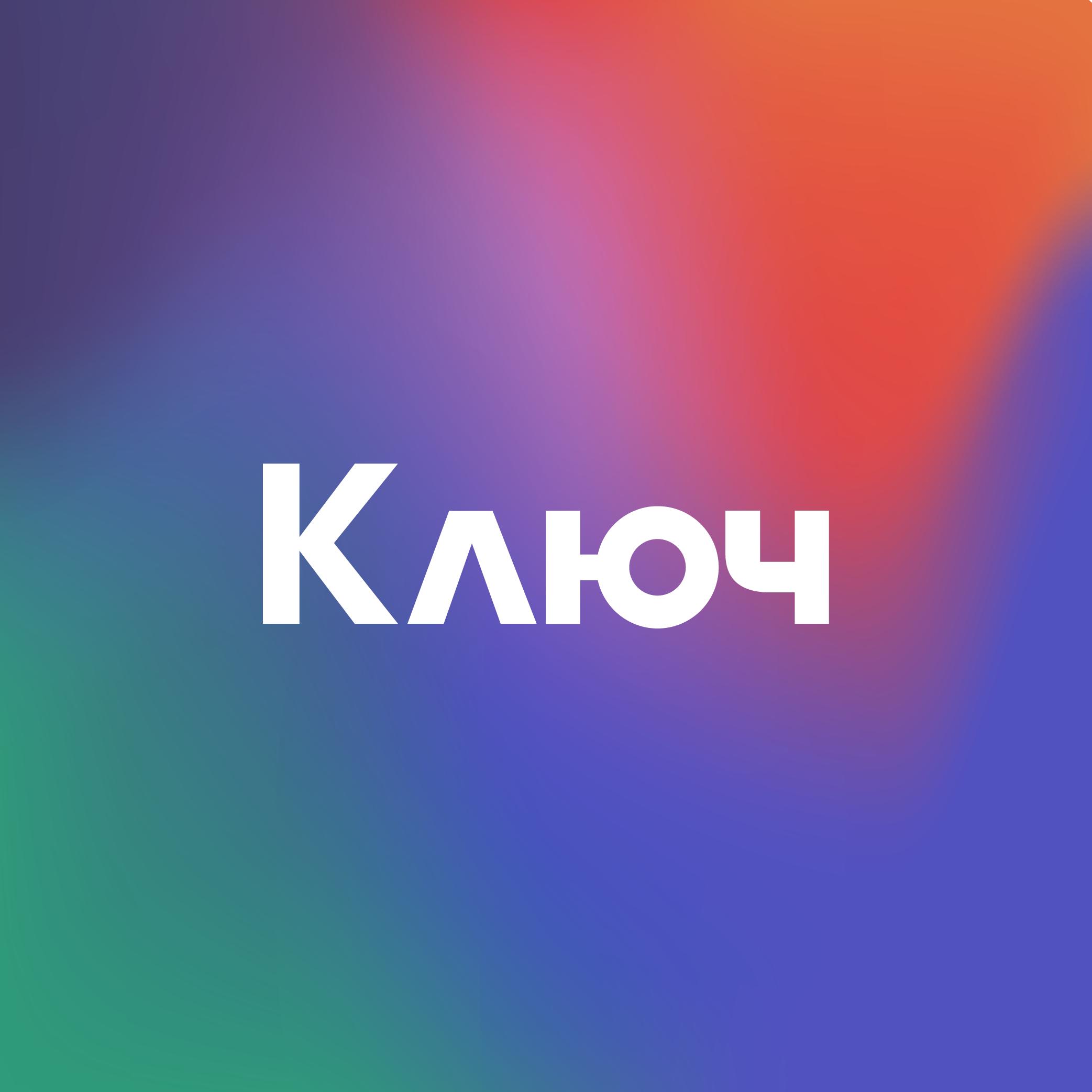 Логотип компании «Ключ»