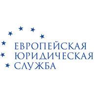 Логотип компании «Европейская Юридическая Служба»