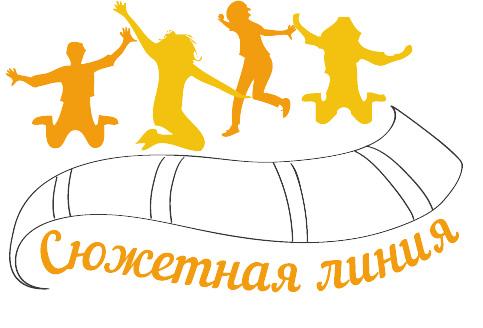 Логотип компании «Сюжетная Линия»
