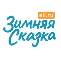 Логотип компании «Зимняя Сказка»