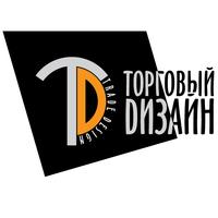"""Логотип компании «АО """"Торговый Дизайн""""»"""