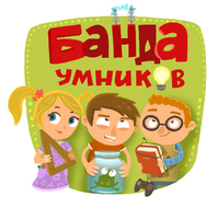 Логотип компании «Банда умников»