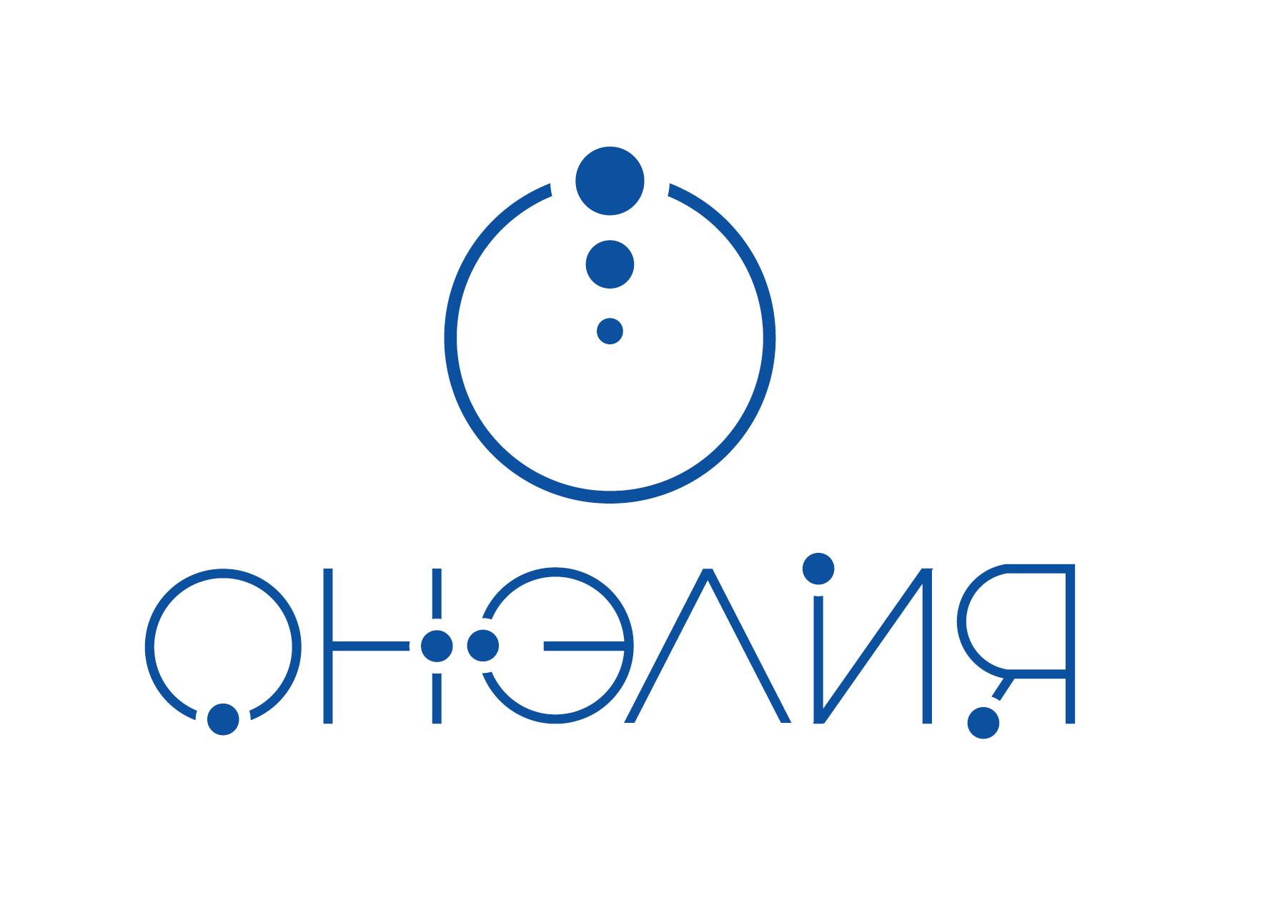 Логотип компании «ОНЭЛИЯ»