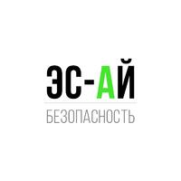 Логотип компании «Эс-Ай Безопасность»