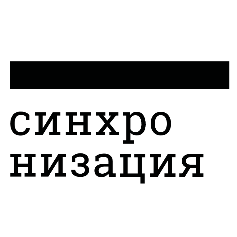 Логотип компании «Синхронизация»