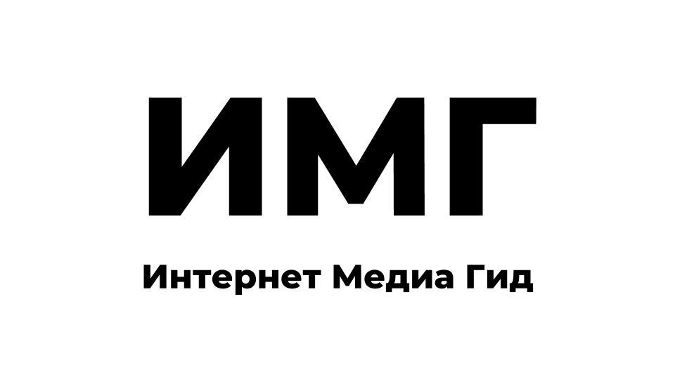 Логотип компании «Интернет Медиа Гид™»