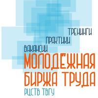 Логотип компании «РЦСТВ ТвГУ»