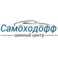 Логотип компании «Самоходофф»