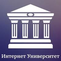 Логотип компании «Интернет Университет»