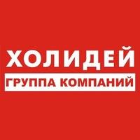 Логотип компании «ГК «Холидей»»