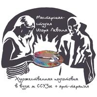 Логотип компании «Мастерская-студия Игоря Левина»