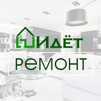 Логотип компании «Идёт ремонт»
