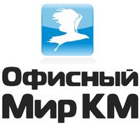 Логотип компании «Офисный мир КМ»