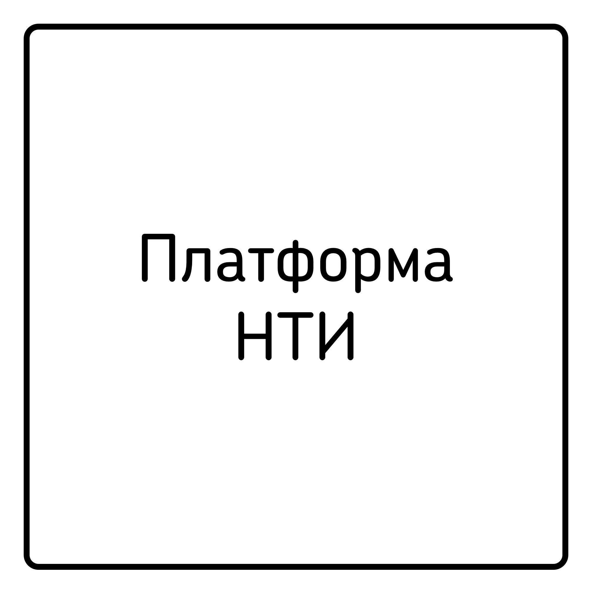 Логотип компании «Платформа НТИ»