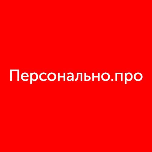 Логотип компании «Персонально.про»