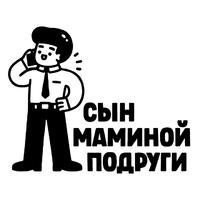 Логотип компании «Сын маминой подруги»