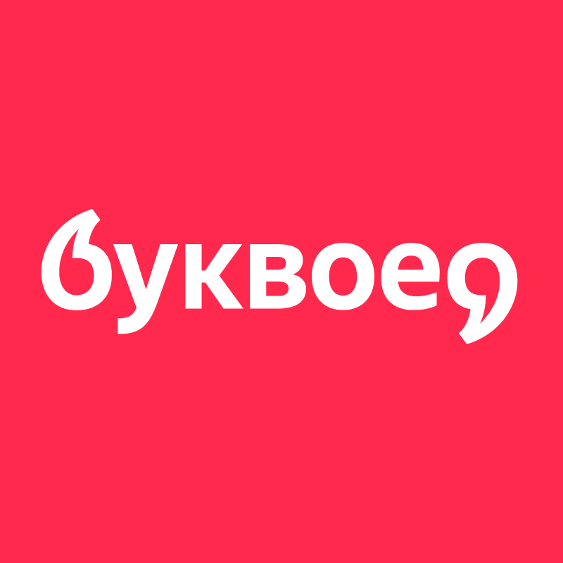 Логотип компании «Буквоед»