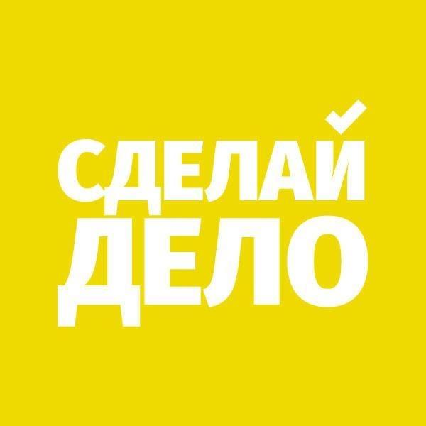 Логотип компании «Сделай дело»
