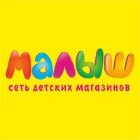 Логотип компании «Малыш»
