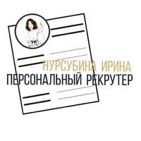 Логотип компании «Персональный рекрутер»