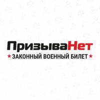 Логотип компании «ПризываНет»