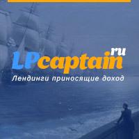 Логотип компании «LPcaptain.ru»