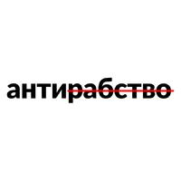 Логотип компании «Антирабство»