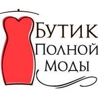 Логотип компании «Бутик Полной Моды»