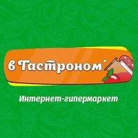 Логотип компании «вГастроном»