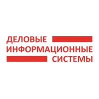 ГК «Деловые информационные системы»