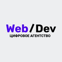 Логотип компании «Web/Dev Studio»