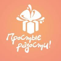 Логотип компании «Простые Радости»