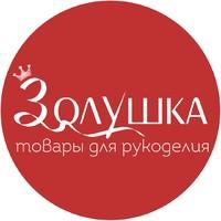 Логотип компании «Золушка»