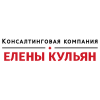 Логотип компании «Консалтинговая компания Елены Кульян»
