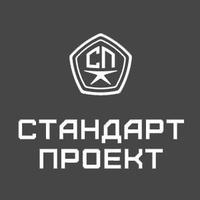 Логотип компании «СтандартПроект»