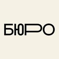 Логотип компании «Бюро»