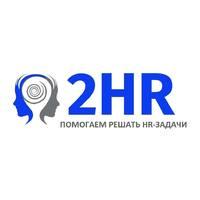 Логотип компании «2HR»