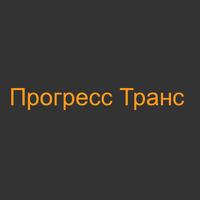 Логотип компании «Прогресс Транс»