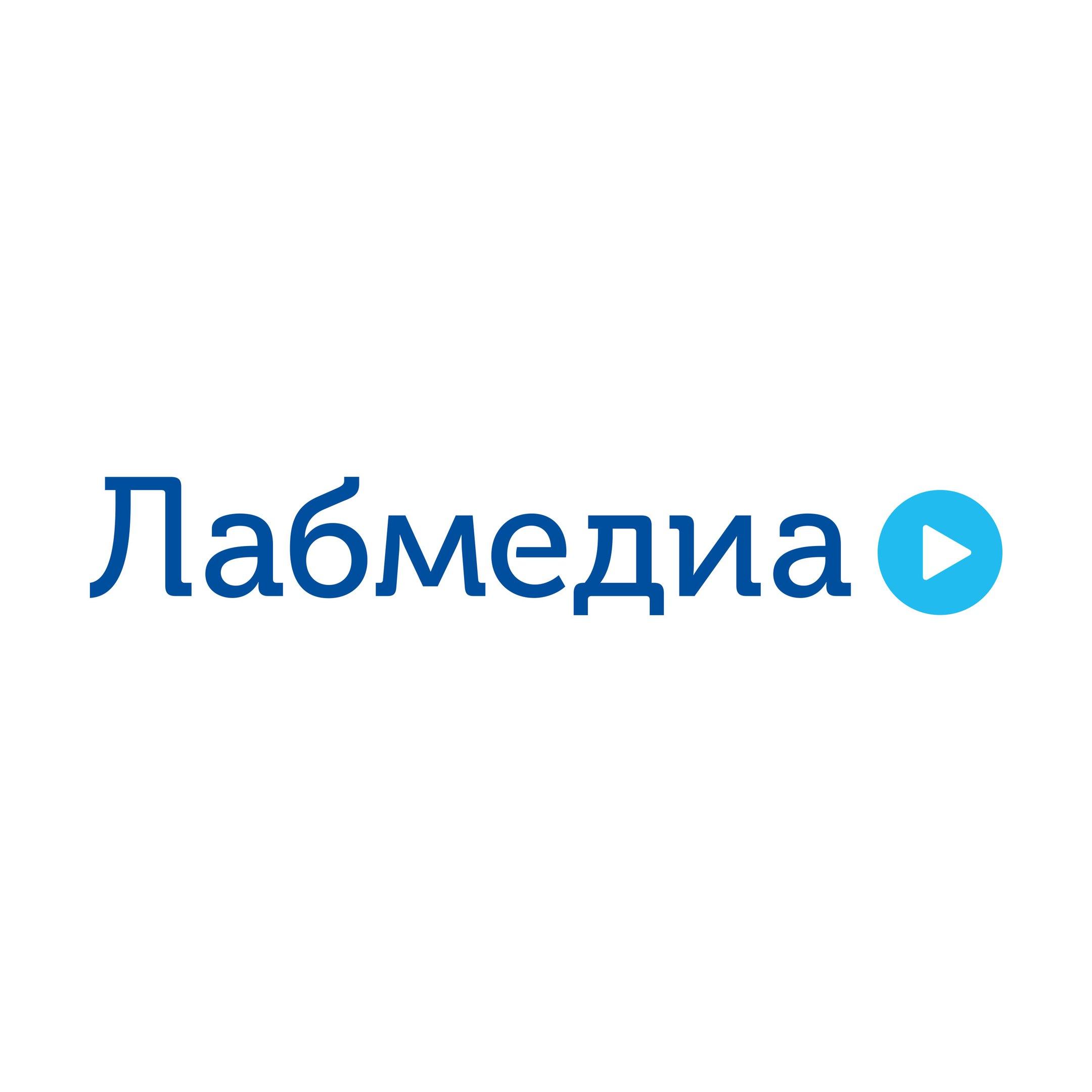 Логотип компании «Лабмедиа»