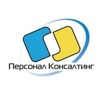 Логотип компании «Персонал-Консалтинг»