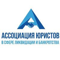 Логотип компании «Ассоциация Юристов»