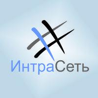 Логотип компании «ИнтраСеть (IntraSet)»