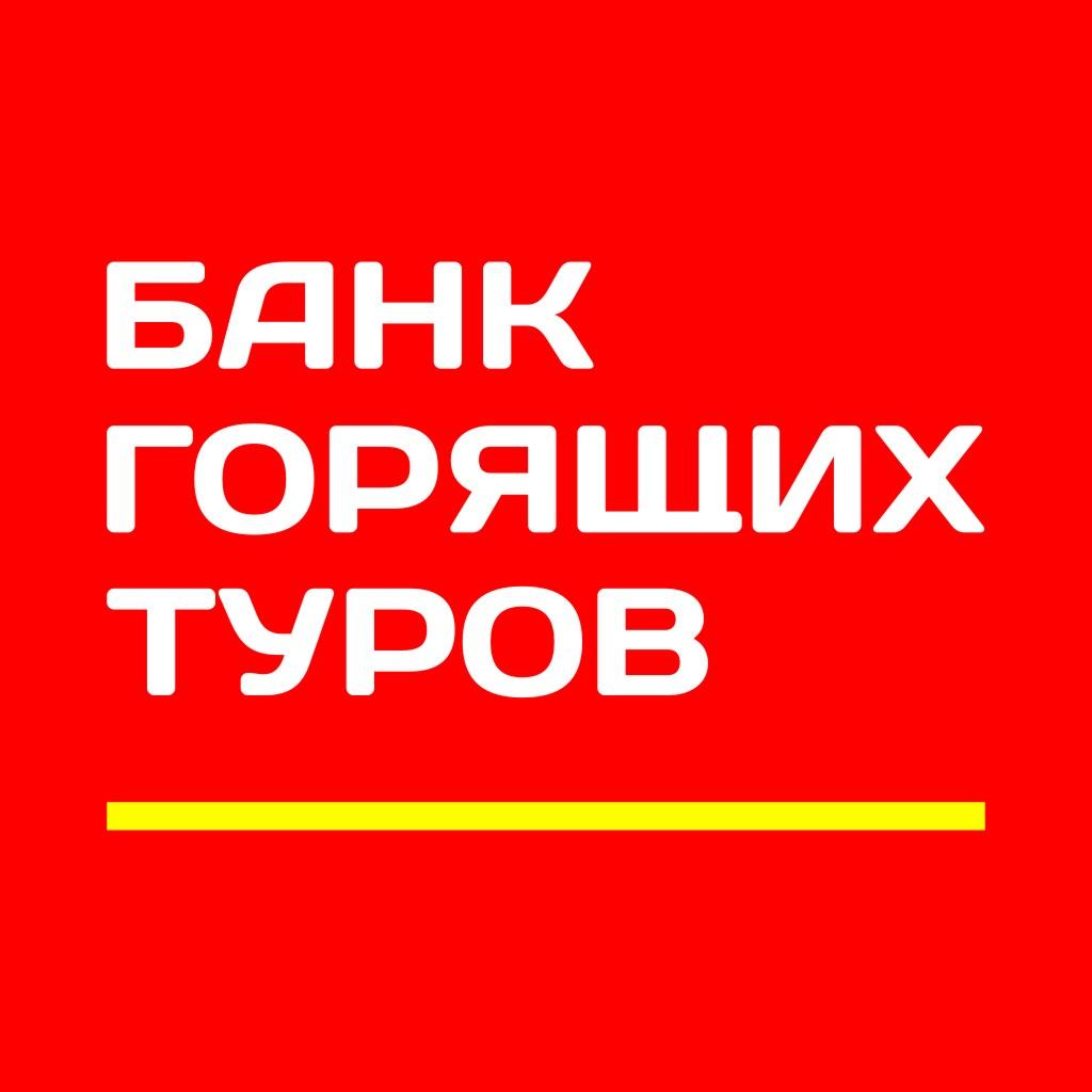 Логотип компании «Банк Горяших Туров»