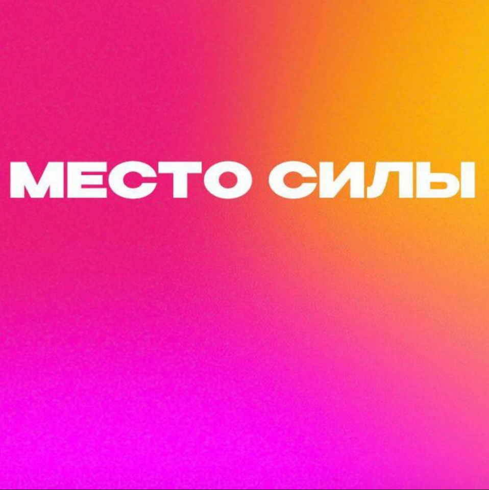 Логотип компании «Место Силы»