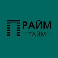 Логотип компании «Прайм Тайм»