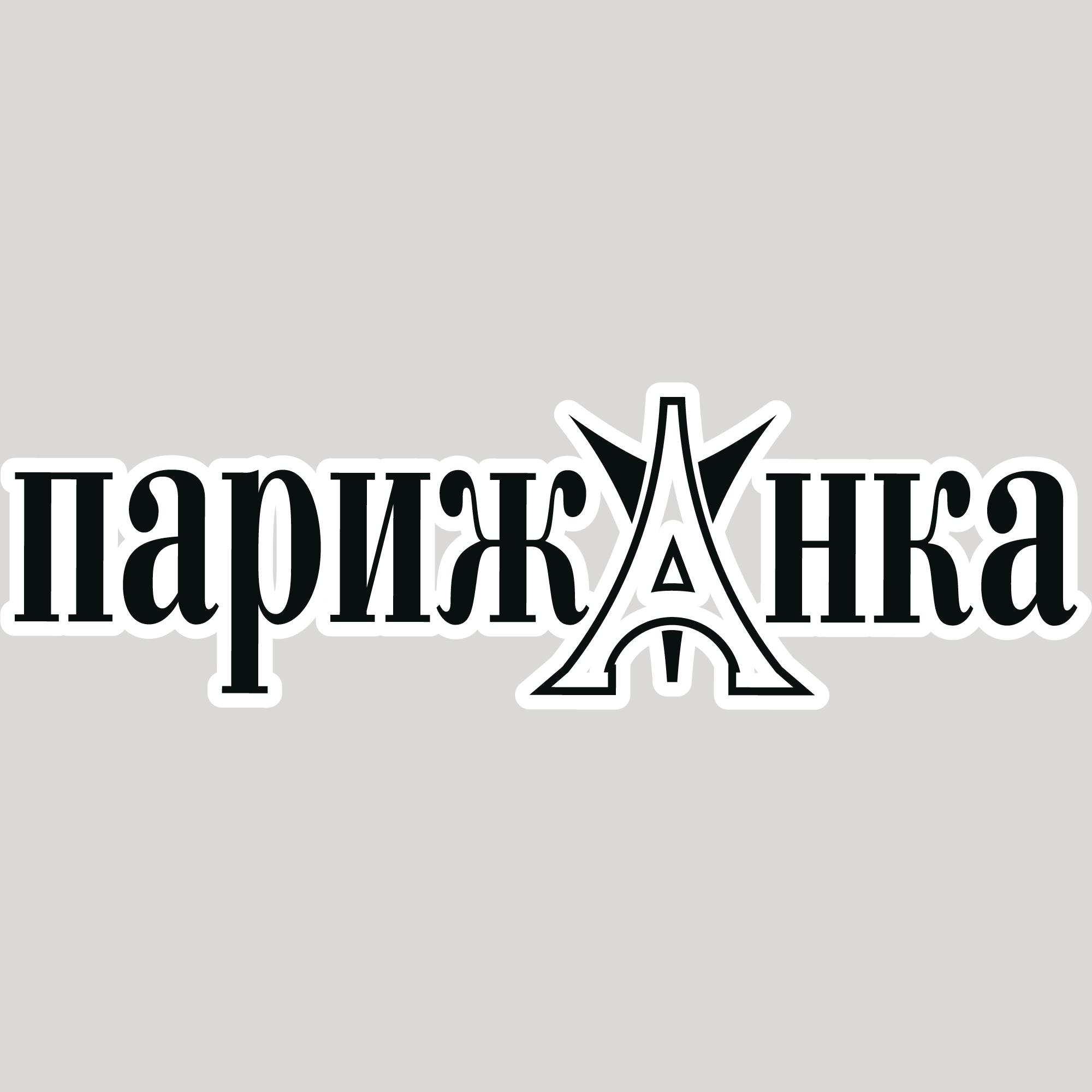 Логотип компании «Парижанка»