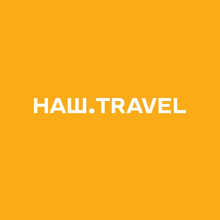 Логотип компании «Наш.TRAVEL»