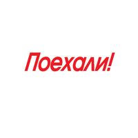 Логотип компании «Поехали!»