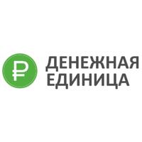 Логотип компании «Денежная единица»