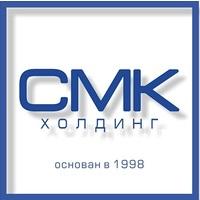 СМК Холдинг
